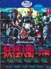 Humanoid Monster Bem aka Yokai Ningen Bem (Blu-ray) Japanese TV Series