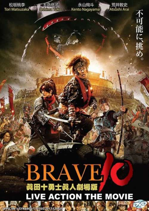 Brave 10 (DVD) (2016) Japanese Movie