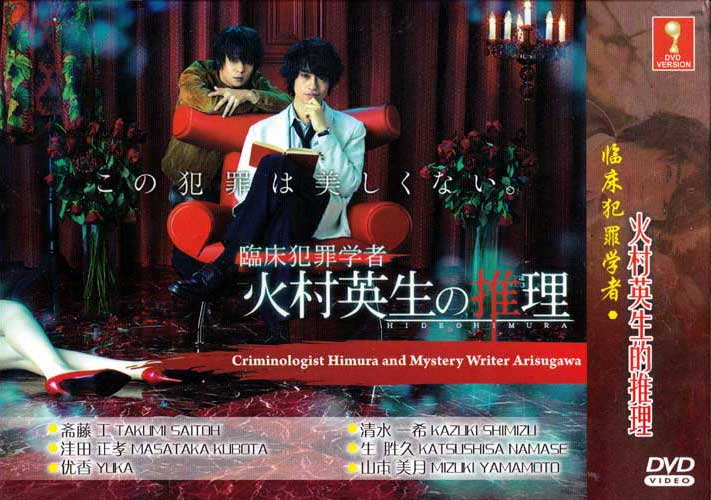 Criminologist Himura And Mystery Writer Arisugawa (DVD) (2016) Japanese TV Series