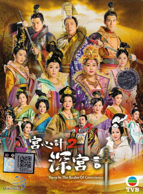 Deep In The Realm Of Conscience (DVD) (2018) Hong Kong TV Series