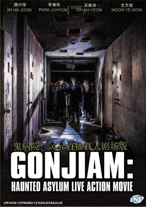 Gonjiam: Haunted Asylum (DVD) (2018) Korean Movie