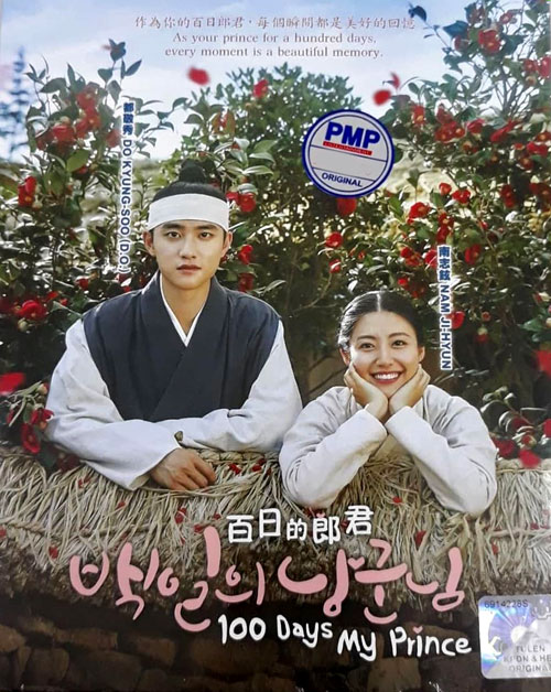 100 Days My prince (DVD) (2018) Korean TV Series