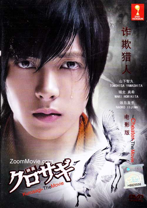 Kurosagi The Movie (The Cheater) (DVD) () Japanese Movie