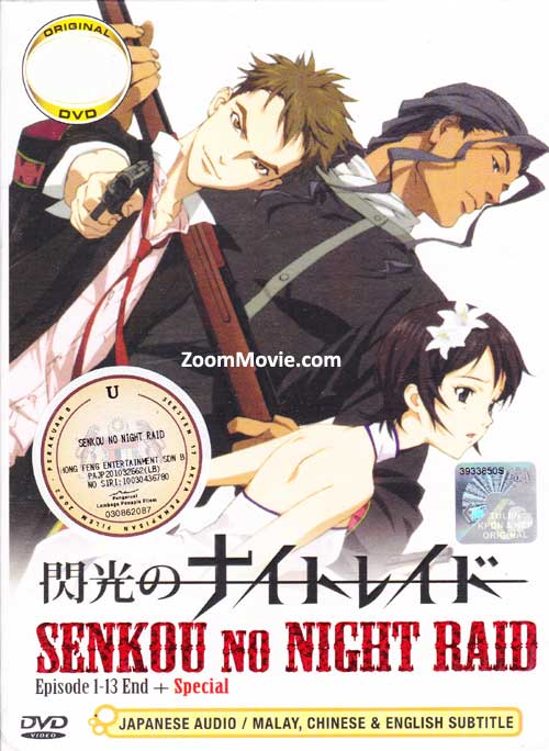 Senkou no Night Raid (DVD) (2010) Anime
