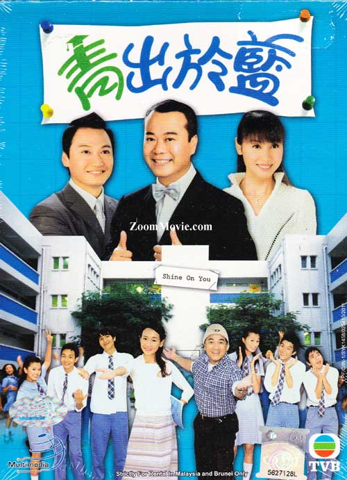Shine On You (2004) (DVD) (2004) 香港TVドラマ