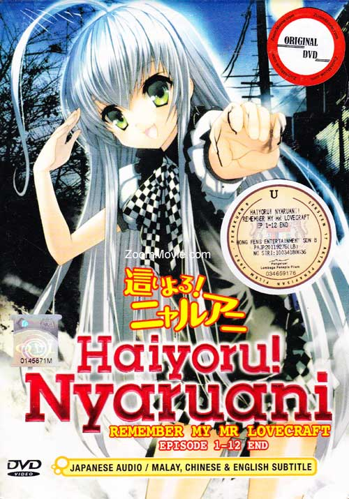 Haiyoru! Nyaruani: Remember My Mr. Lovecraft (DVD) (2010) 動畫