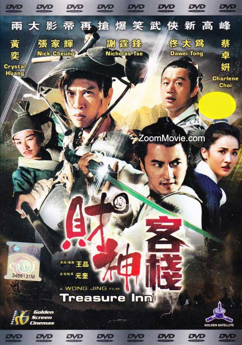 Treasure Inn (DVD) (2011) Hong Kong Movie