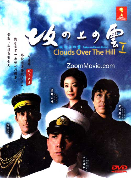 Clouds Over The Hill Box 1 (DVD) (2009) Japanese TV Series