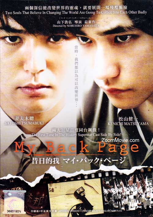 My Back Page (DVD) (2011) Japanese Movie