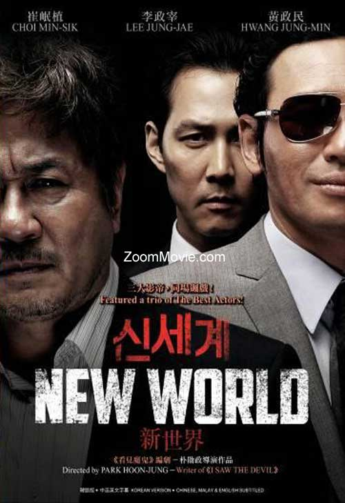 New World (DVD) (2013) Korean Movie