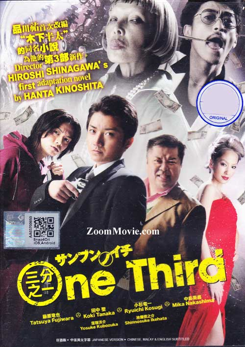 One Third (DVD) (2014) Japanese Movie