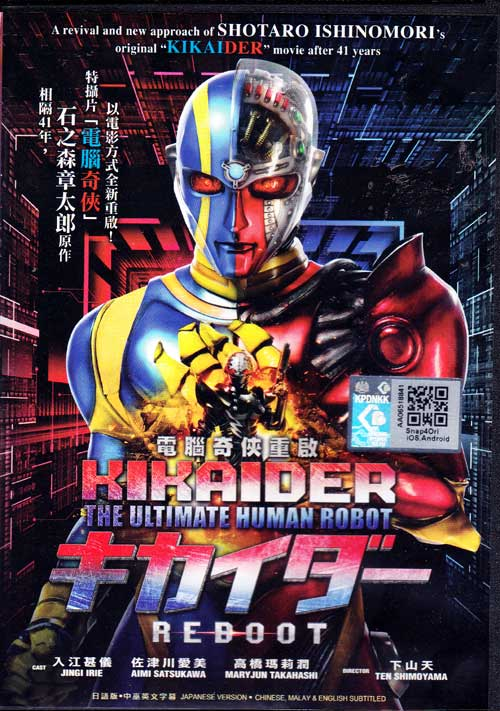 Kikaider Reboot: The Ultimate Human Robot (DVD) (2014) Japanese Movie