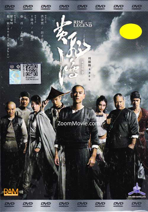 Rise Of The Legend (DVD) (2014) Hong Kong Movie