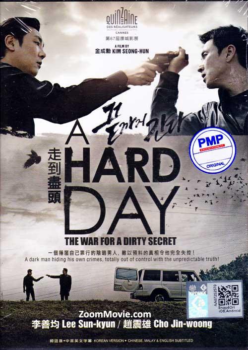 a hard day 韓国映画 2014 dvd