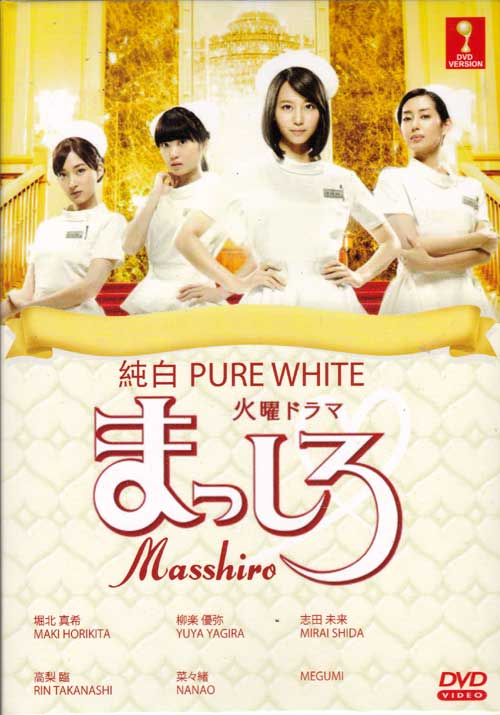Pure White (DVD) (2015) Japanese TV Series