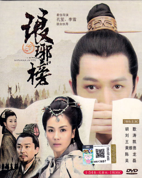 Nirvana In Fire (DVD) (2015) China TV Series