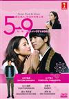 From 5 To 9 (DVD) Japanese TV Series