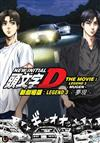 New Initial D The Movie - Legend 3: Mugen (DVD) (2016) Japanese Anime