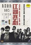Fooling Around Jiang Hu (DVD) Hong Kong Movie