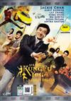 Kung Fu Yoga (DVD) Hong Kong Movie