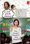 The Single Teacher Miss Hayako (DVD) Japanese TV Series