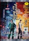 Chasing The Dragon (DVD) Hong Kong Movie