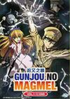 Gunjou no Magmell (DVD) Japanese Anime