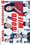 The Good Wife (DVD) (2019) Japanese Drama