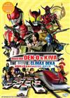 Kamen Rider Den-O & Kiva: Climax Deka (DVD) (2019) Japanese Movie