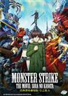 Monster Strike the Movie: Sora no Kanata (DVD) Japanese Anime