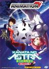 Kanata no Astra (DVD) Japanese Anime