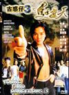 Young And Dangerous III (DVD) Hong Kong Movie