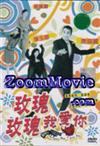 Rose Rose I Love You (DVD) Hong Kong Movie