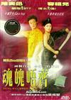 Demi Haunted (DVD) Hong Kong Movie