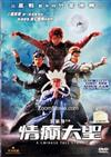 A Chinese Tall Story (DVD) Hong Kong Movie
