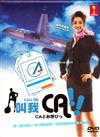 CA to Oyobi aka Call Me CA (DVD) Japanese TV Series