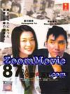 87% Watashi no 5nen Seizon Ritsu aka 87%: My 5-year Survival (DVD) () Japanese Drama