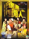 The Prince's Shadow (DVD) Hong Kong TV Series