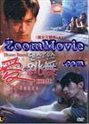 Dance Dance (DVD) Korean Movie