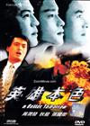 A Better Tomorrow (DVD) Hong Kong Movie