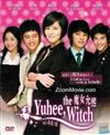 YUHEE, The Witch (DVD) Korean TV Drama