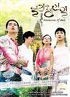 Memories Of Bali (DVD) Korean TV Series
