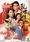 War And Destiny Complete TV Series (DVD) Hong Kong TV Series