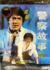 Police Story 2 (DVD) Hong Kong Movie