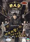 Men Don't Cry (DVD) Hong Kong TV Series