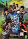 Devil's Disciples (DVD) Hong Kong TV Drama