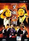 笑傲江湖 (DVD) 香港电影
