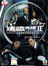 Forensic Heroes 2 (DVD) Hong Kong TV Drama