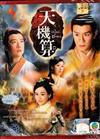 A Change of Destiny (DVD) Hong Kong TVB Drama