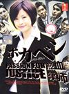 Hokaben aka Passion For Justice (DVD) Japanese TV Series